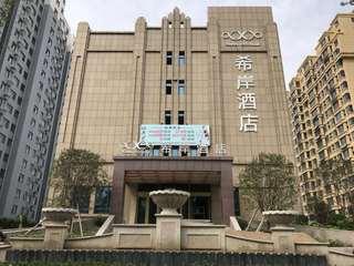 希岸酒店(菏泽郓城御景苑店)