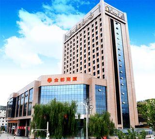 锦江之星品尚(天水火车站金都商厦店)