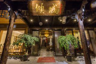 青乌·水墨倾城酒店
