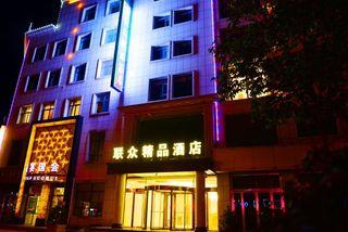 联众精品酒店