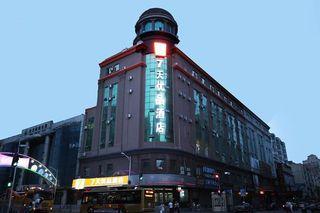 7天优品酒店(哈尔滨中央大街索菲亚教堂店)