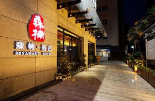 成都森楠艺术酒店(春熙路太古里店)