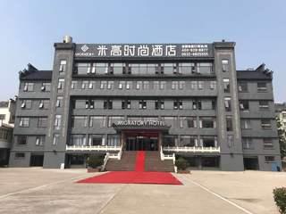 米高时尚酒店(台儿庄古城店)