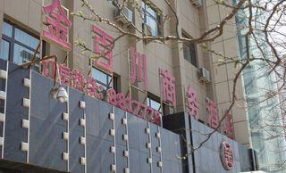 金百川商务酒店