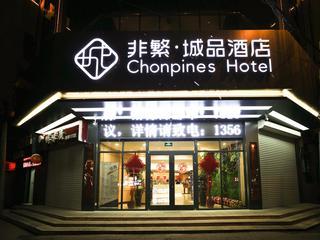 非繁·城品酒店(济宁火车站万达店)