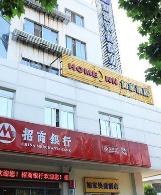 如家酒店(苏州东吴北路宝带路地铁站店)