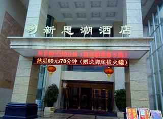 新思潮酒店