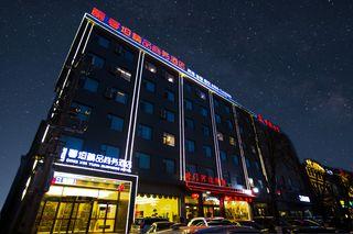 馨垣精品商务酒店