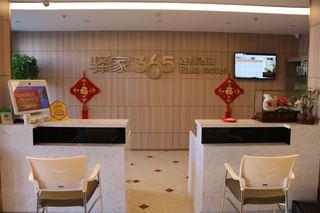 驿家365连锁酒店(唐山迁安店)