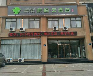 如家派柏.云酒店(兴海南街店)