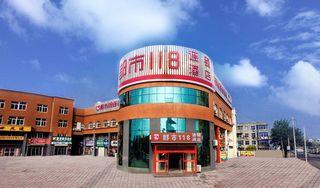 都市118酒店(莱阳汽车北站店)