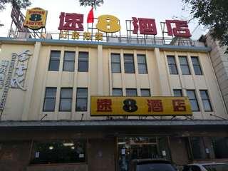 速8酒店(北京雍和宫店)