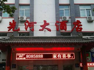 先河大酒店