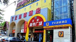 7天连锁酒店(石家庄东岗路大石门店)