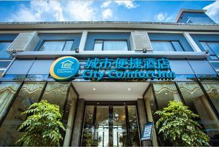 城市便捷酒店(桂林七星公园店)