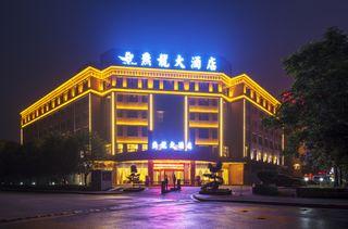 燕龍大酒店
