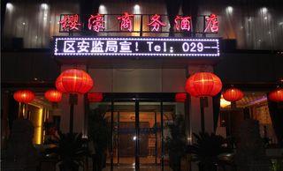 樱濠商务酒店