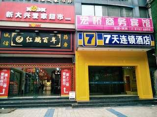 7天连锁酒店(重庆涪陵南门山步行街店)