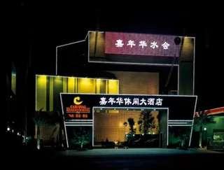 嘉年华休闲大酒店