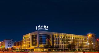 绵竹岷山饭店