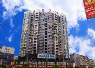 赤水印象大酒店