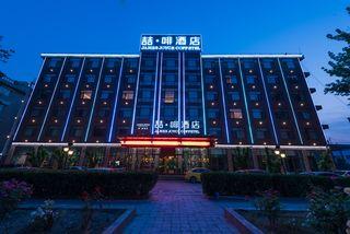 喆·啡酒店(天津火车站金狮桥地铁站店)