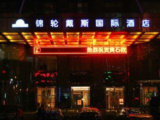 黄石锦轮戴斯国际酒店