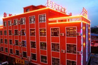 鑫玉时尚酒店