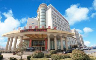 盐城天海元国际大酒店