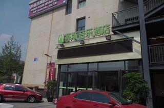 慕斯音乐酒店(大划捷普店)
