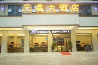 新化三義酒店