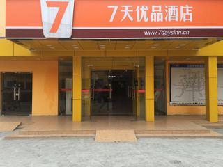 7天优品酒店(北京国贸店)