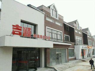 吉顺时尚商务宾馆(高新家园店)