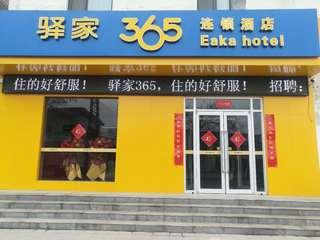 驿家365连锁酒店(肥乡井堂街店)