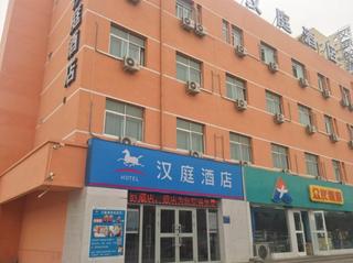 汉庭(嘉峪关大唐美食街店)