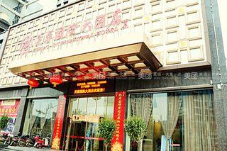 芙蓉国际大酒店