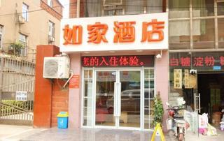 如家快捷酒店(武汉武昌火车站千家街店)