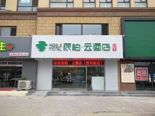 如家派柏·云酒店(南宫胜利街店)