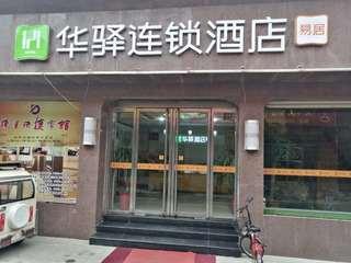 如家联盟华驿易居酒店(枣庄薛城汽车站店)(原捧云快捷宾馆汽车站店)