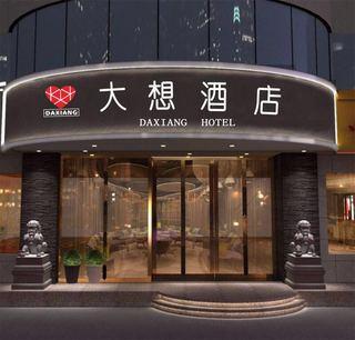 大想酒店(深圳火车站罗湖口岸店)