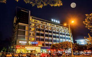 如家酒店(运城学苑路河东东街沃尔玛广场店)