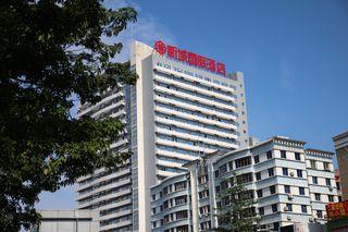 新城国际酒店(原新城市酒店)