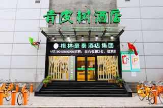 青皮树酒店(常熟虞山风景区方塔街店)