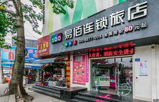 易佰连锁旅店(福州火车站店)