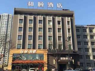 和颐酒店(太原双塔西街店)