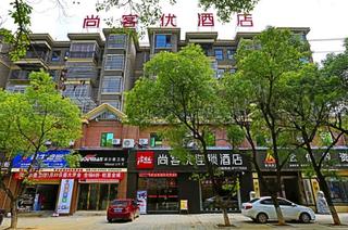尚客优快捷酒店(吉安二七路店)