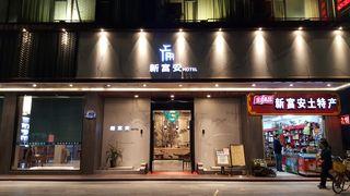 新富安大酒店