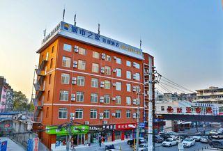 城市之家酒店(胜利路步行街大东门店)