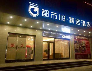 都市118·精选连锁酒店(江门开平思堤路店)