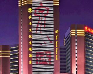 玉泉森信大酒店